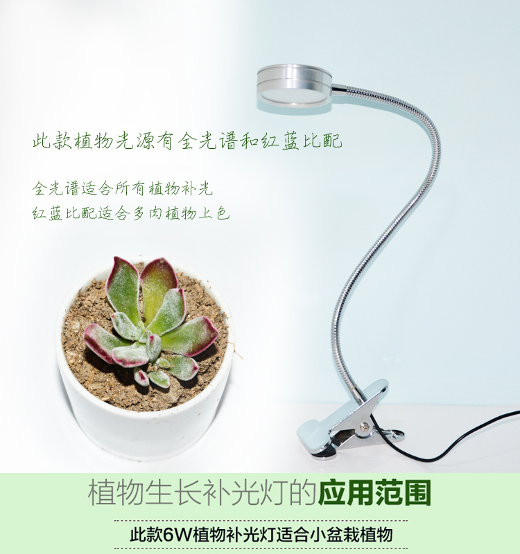 led grow light with flexible gooseneck tube and clip